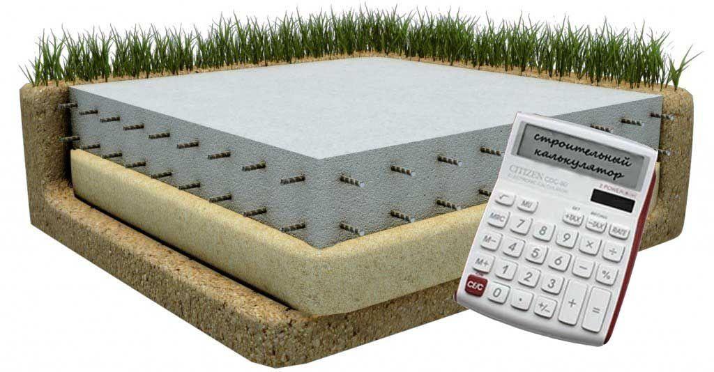 Калькулятор фундаментная монолитная плита