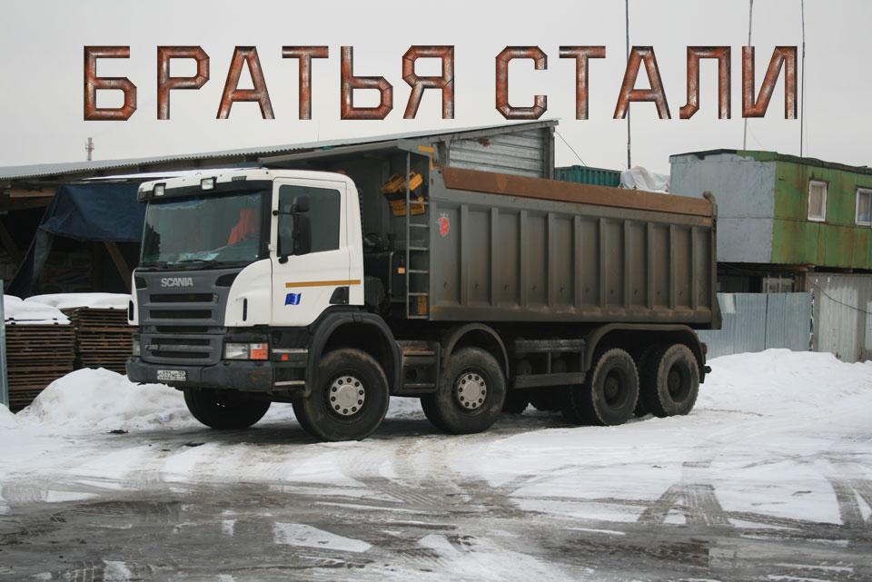 bratia-stali-moskva-vivoz-grunta