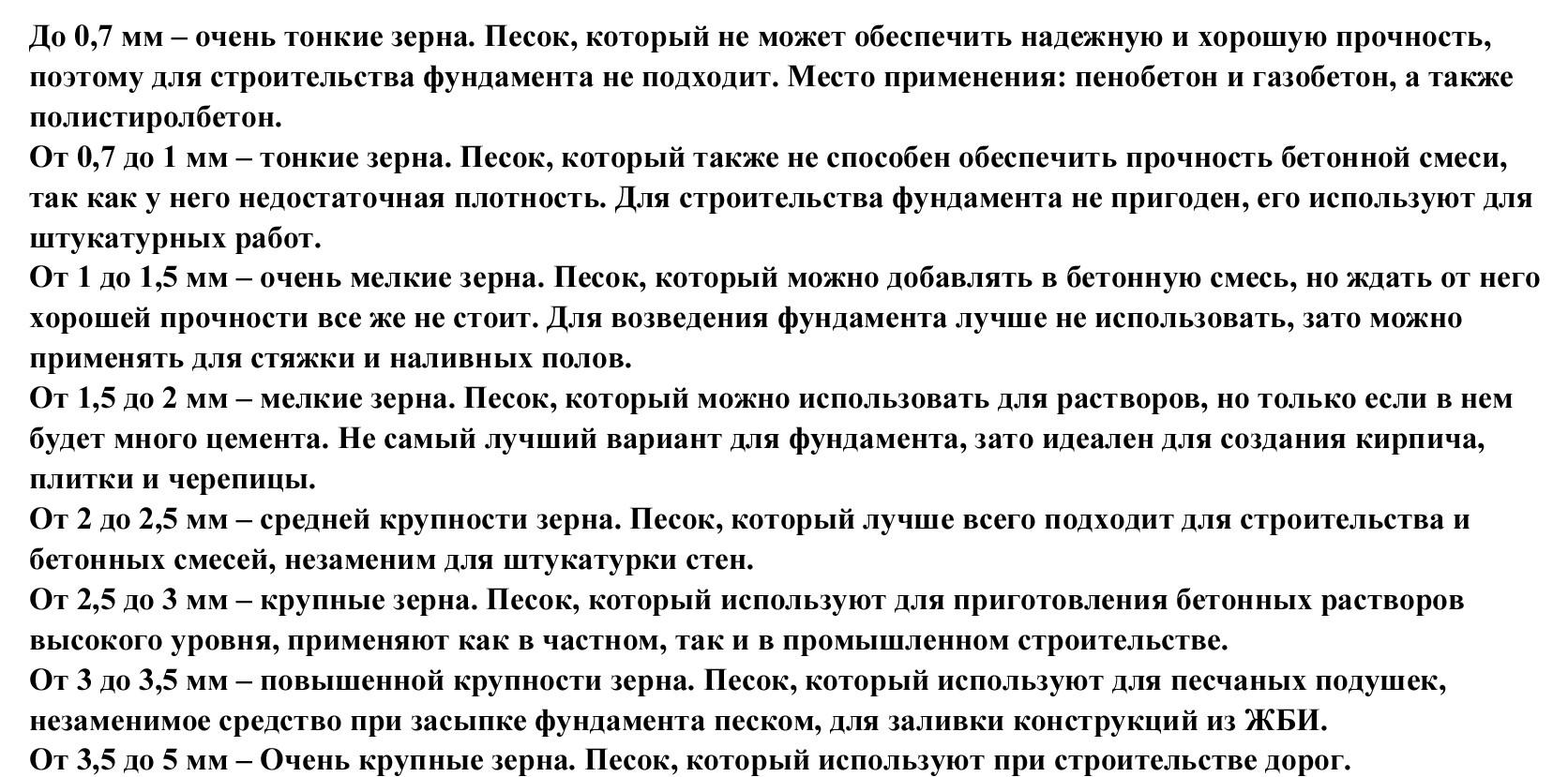 frakcii-peska-moskva