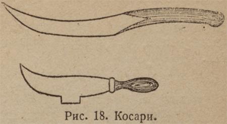 kosari