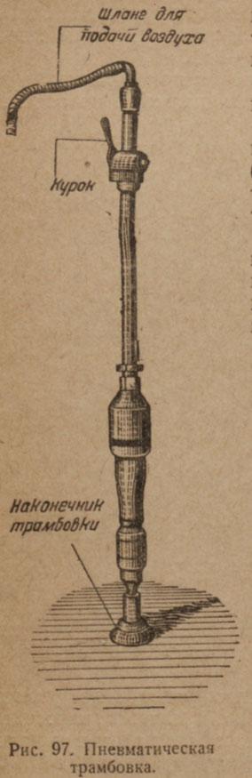 pnevmaticheskaya-trambovka