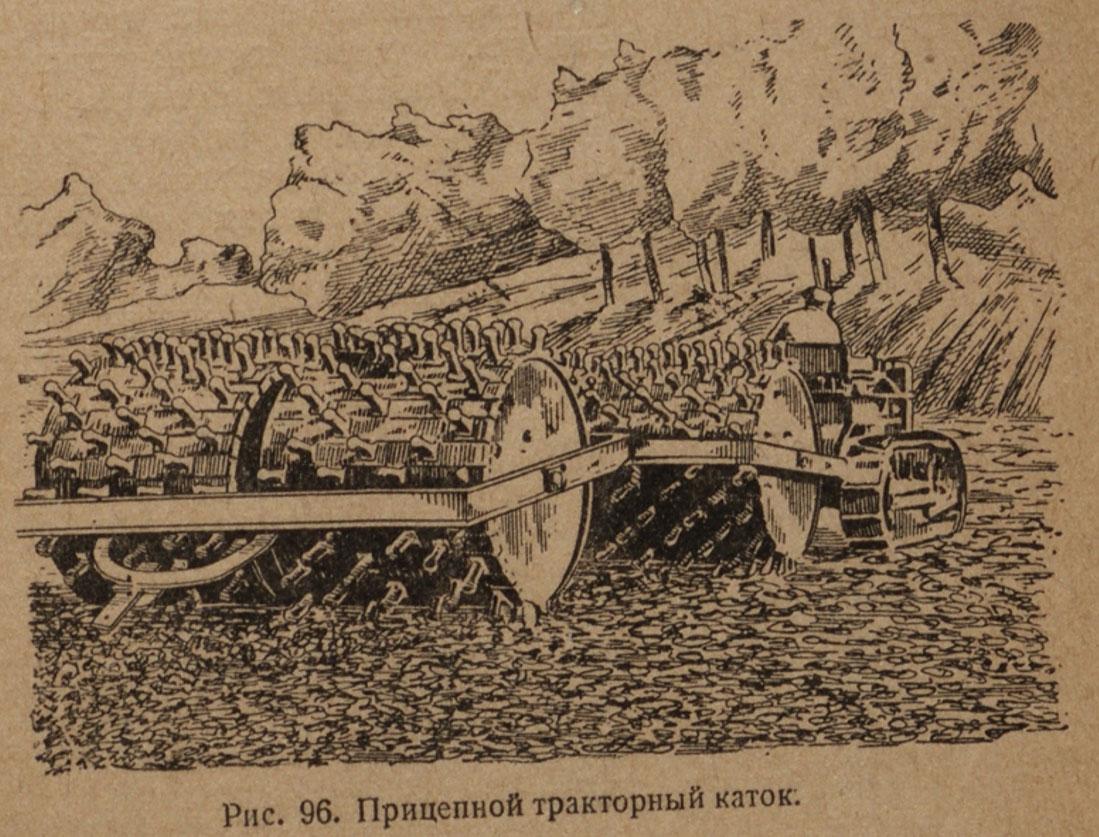 pricepnoy-traktorniy-katok