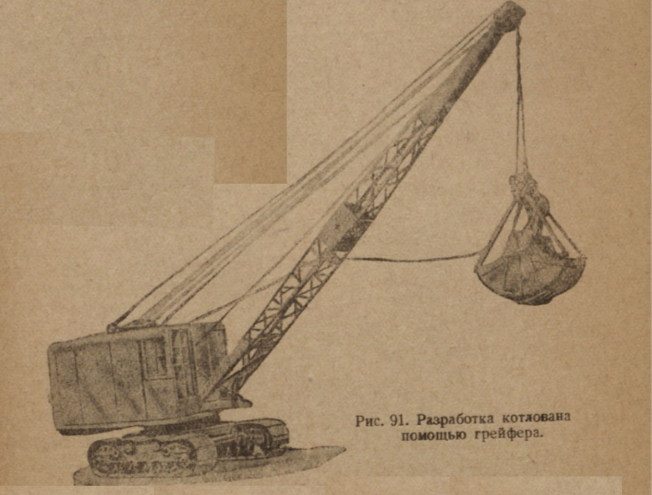 razrabotka-kotlovana-s-pomoshiyu-greyfera